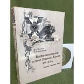 Военно-политическая история Северного Кавказа XVI-XIX вв: факты, события, люди
