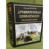 Древнерусская цивилизация. Наследие в слове / Словоуказатель