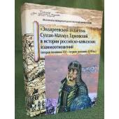 Эндиреевский владетель Султан-Махмуд Тарковский в истории Российско-кавказских взаимоотношений (вторая половинаXVI - первая