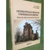 Петербургская земская учительская школ