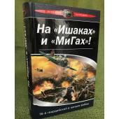 """На """"Ишаках"""" и """"Мигах""""!: 16-й гвардейский в начале войны"""
