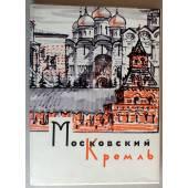 Московский кремль / Le Kremlin