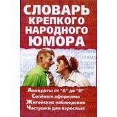 Словарь крепкого народного юмора