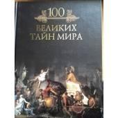 100 великих тайн мира