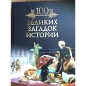 100 великих загадок истории
