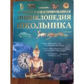 Большая иллюстрированная энциклопедия школьника