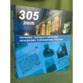 305 лет первому государственному лечебному учреждению России: 1707-2012