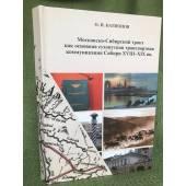 Московско-Сибирский тракт как основная сухопутная транспортная коммуникация Сибири XVIII-XIX вв.
