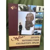Десять путешествий скульптора Эрьзи: рассказы о жизни и творчестве С. Д. Эрьзи (Нефедова)
