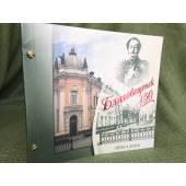 Благовещенск 150: 1856-2006