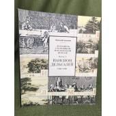 Летопись старейшей Московской школы. Часть 1. Пансион дельсалей, 1795-1880 гг