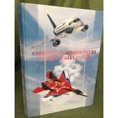 Современная авиация России. 3-е изд., доп