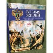 Во имя жизни. Книга о работниках прокуратуры Кубани - ветеранах Великой Отечественной войны.
