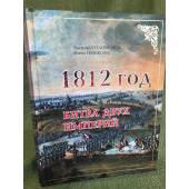 1812 год. Битва двух империй