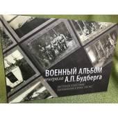Военный альбом генерала А.П. Будберга. Материалы к биографии
