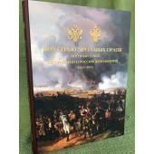 Под сенью двуглавых орлов. Военный союз Российской и Австрийской империй 1813-1815