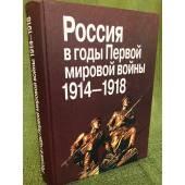 Россия в годы Первой мировой войны, 1914-1918: Материалы Междунар. науч.конф.