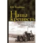 Наша крепость. Машино-тракторные станции Черноземного центра России в послевоенной период: 1946-1958 гг