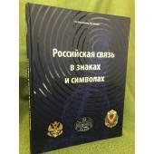Российская связь в знаках и символах : Справочник