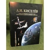 А. И. Киселев: Жизнь, посвященная созданию ракет, орбительных станций, космических аппаратов
