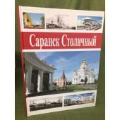 Саранск столичный: рассказы для детей о столице республики Мордовия