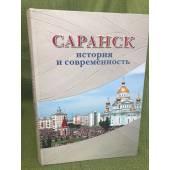 Саранск: история и современность. Книга-альбом