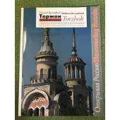 Торжок: Архитектурное наследие в фотографиях. Фотоальбом