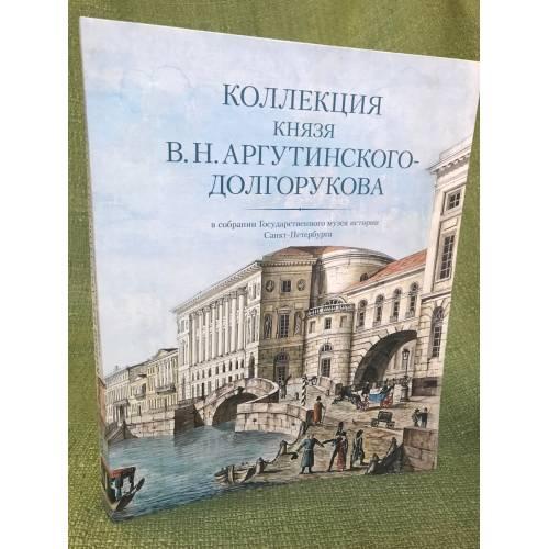 Коллекция князя В.Н.Аргутинского-Долгорукова в собрании Государственного  музея истории Санкт- 4b1e8ffc2df