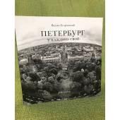 Петербург у каждого свой: фотографии