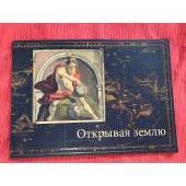 Открывая землю: редкие печатные карты и атласы из собрания отдела картографии)