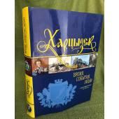 Харцызск : время, события, люди : с древнейших времен по 1953 год : в 2 т. Т. 1