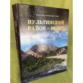 Чукотский автономный округ. Иультинский район - 60 лет