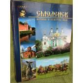 Смоленск. История и культура края: Альбом