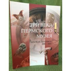 Три века пермского музея: Краткая летопись. 1890-2005
