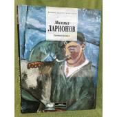 Михаил Ларионов. Альбом