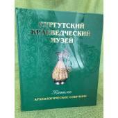 Сургутский краеведческий музей. Археологическое собрание: Каталог.