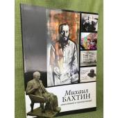 Михаил Бахтин: Известный и неизвестный