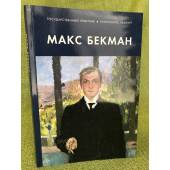Выставка Макса Бекмана в Эрмитаже