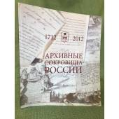 Архивные сокровища России: 1712-2012: каталог выставки