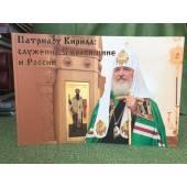 Патриарх Кирилл: служение Смоленщине и России