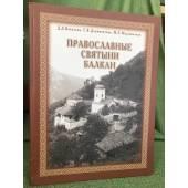 Православные святыни Балкан: Альбом
