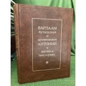 Варлаам Хутынский и архиепископ Антоний в житии и мистериях XII-XVI вв