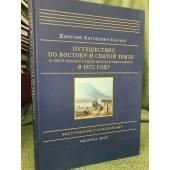 Путешествие по Востоку и Святой Земле в свите великого князя Николая Николаевича в 1872 г
