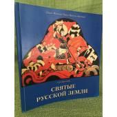 Святые Русской земли. Альбом