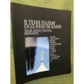 В тени пальм под небом Канн: Храм архистратига Михаила Архангела