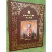 Сибирская икона. Альбом. На русском  и английском языках.