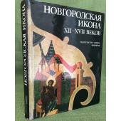 Новгородская икона XII-XVII веков