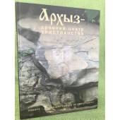 Архыз - древний центр христианства