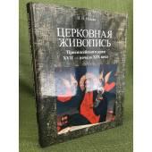 Церковная живопись Приенисейского края XVII – начала XIX века : альбом-каталог