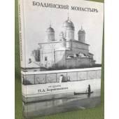 Болдинский монастырь. Из архива архитектора-реставратора П. Д. Барановского. Том 2
